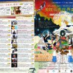 美咲藝術世界2017