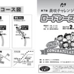 美咲チャレンジロードレース大会 参加者募集