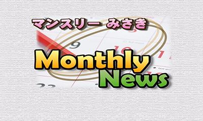 マンスリーみさきMonthly News